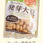 蒸した大豆は栄養が凄い!