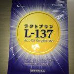 【ハウスダイレクト】ラクトプランL-137 の画像
