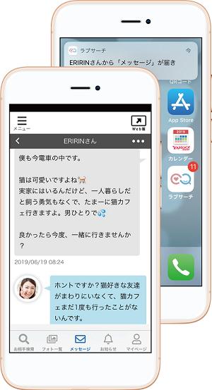 ラブサーチ アプリ アイコン