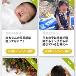 赤ちゃんの病気にいち早く気付くために