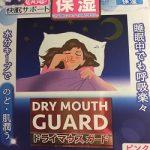 喉を保湿し睡眠時の呼吸も良くするマスク